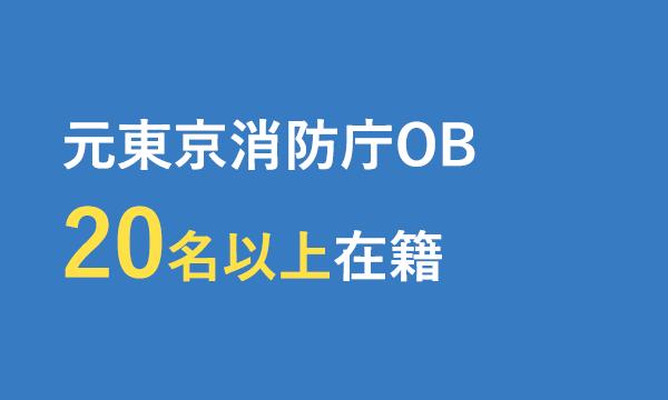 元東京消防庁OB20名以上在籍